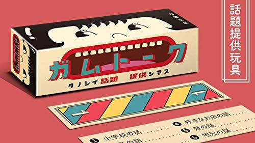 カードゲーム ガムトーク