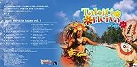 タヒチアンダンス音楽の決定版!タヒチ・ヘイヴァ・ジャパンCD3巻セット
