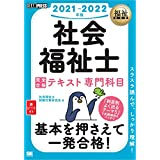 福祉教科書 社会福祉士 完全合格テキスト 専門科目 2021-2022年版