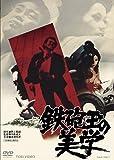 鉄砲玉の美学 [DVD] image
