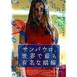 サンパウロ、世界で最も有名な娼婦 [DVD]