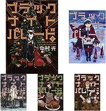 ブラックナイトパレード 1-6巻 新品セット