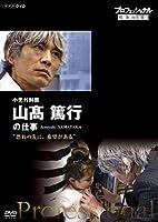 プロフェッショナル 仕事の流儀 小児外科医・山髙篤行の仕事 恐れの先に、希望がある [DVD]