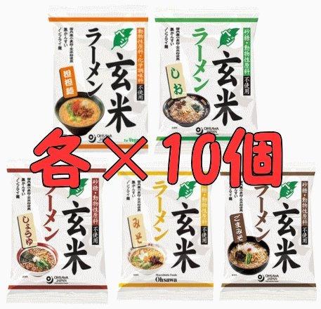 オーサワのベジ玄米ラーメン(しょうゆ・みそ・しお・ごまみそ・坦々麺)各10個づつ