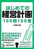 はじめての経営計画100問100答 (アスカビジネス)