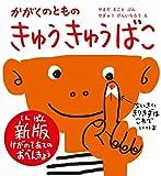 きゅうきゅうばこ 新版 (かがくのとも絵本)