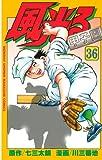 風光る(36) (月刊少年マガジンコミックス)