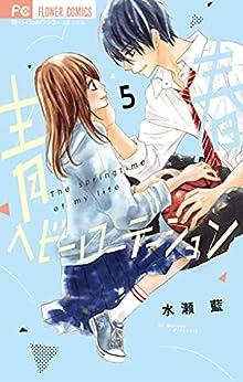 [水瀬藍]の青春ヘビーローテーション(5) (フラワーコミックス)