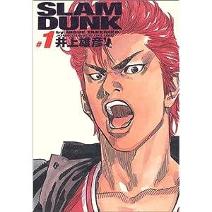 "SLAM DUNK 完全版 1 (ジャンプコミックス デラックス)"""
