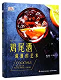 Cocktails: the art of mixing perfect drinks (Chinese Edition)