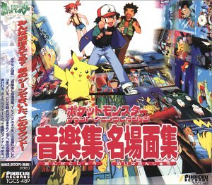 Pocket Monster Sound Anime Collecti…