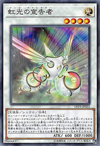 虹光の宣告者 ノーマル 遊戯王 リンクヴレインズパック3 lvp3-jp022