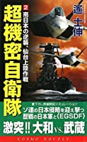 超機密自衛隊〈2〉南日本の逆襲、仙台上陸作戦 (コスモノベルス)