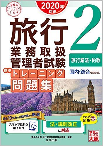 (スマホで見れる電子版付) 旅行業務取扱管理者試験 標準トレーニング問題集 2旅行業法・約款 2020年対策 (...