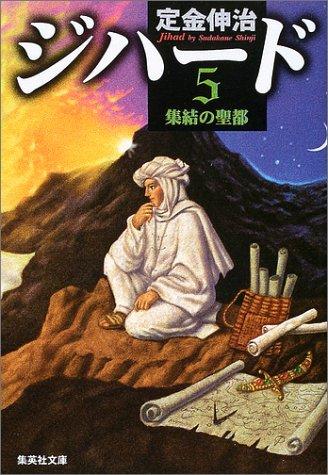 ジハード〈5〉集結の聖都 (集英社文庫)