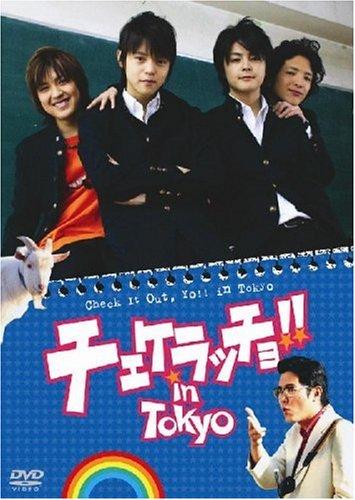 『チェケラッチョ!! in TOKYO』の動画を配信しているサービスはここ!