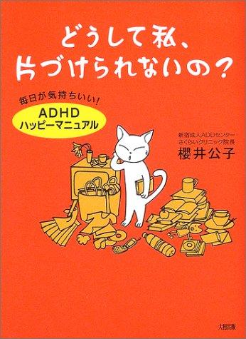 どうして私、片づけられないの?: 毎日が気持ちいい!「ADHDハッピーマニュアル」