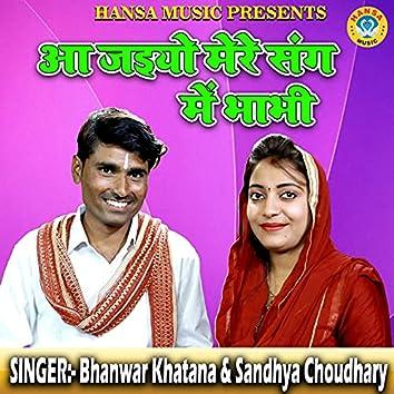 Aa Jaiyo Mere Sang Mein Bhabhi - Single