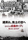 鯉昇れ、焦土の空へ あなたは広島カープを知っていますか?[DVD]
