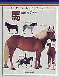 馬 (ポケットペディア)
