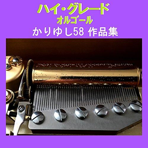 Anma (Music Box)
