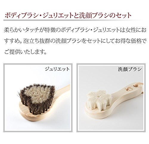 浅草アートブラシ『馬毛ボディブラシ・ハート【ジュリエット】』