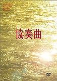 協奏曲 DVD-BOX[DVD]