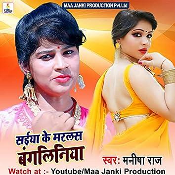 Saiya Ke Maralas Bangaliniya (Bhojpuri Song)