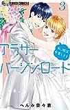 アラサーバージンロード(3) (フラワーコミックス)
