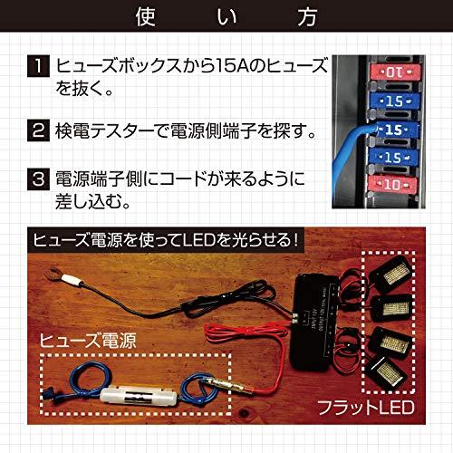 『【Amazon.co.jp 限定】エーモン 低背ヒューズ電源 DC12V・60W/DC24V・120W 15Aヒューズ差替用 (E578)』の3枚目の画像