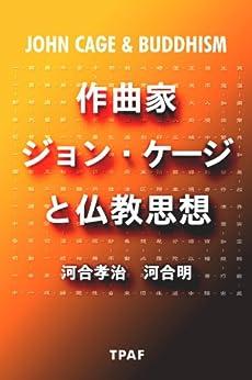 [河合孝治, 河合明]の作曲家ジョン・ケージと仏教思想