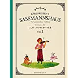サスマンスハウス はじめてのヴァイオリン教本 Vol.1