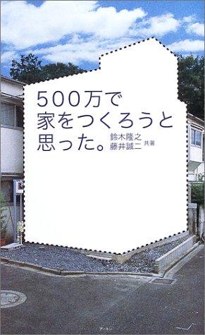 500万で家をつくろうと思った。