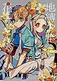 地縛少年 花子くん(15) (Gファンタジーコミックス)