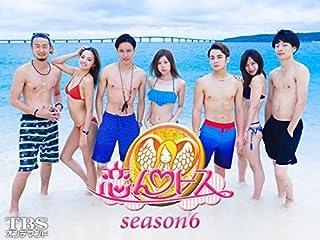 恋んトス season6【TBSオンデマンド】