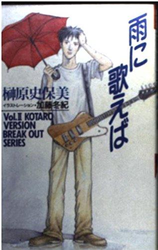 雨に歌えば―BREAK OUT SERIES〈2〉 (Break out series (2))
