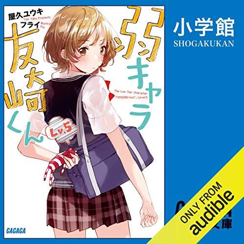 『弱キャラ友崎くん Lv.5 (ガガガ文庫)』のカバーアート