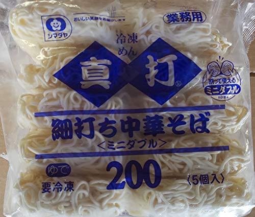 シマダヤ 真打 細打ち 中華そば ラーメン ( ミニダブル )  200g×80個 業務用 冷凍
