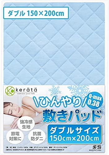 (ケラッタ) 冷感 敷きパッド ひんやりマット シーツ 夏用 クール素材採用 (ダブル150×200cm(防水なし))