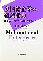多国籍企業の組織能力―日本のマザー工場システム (HAKUTO Management)