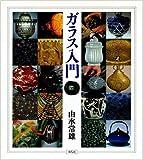 ガラス入門 (WELシリーズ)