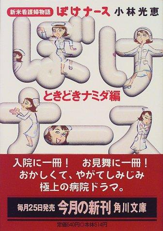 ぼけナースときどきナミダ編―新米看護婦物語 (角川文庫)の詳細を見る