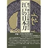 江戸の日本刀―新刀、新々刀の歴史的背景