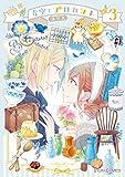 青空とブロカント3 (シルフコミックス)