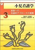 小児看護学 (3)