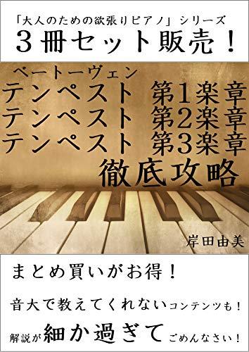 「大人のための欲張りピアノ」シリーズ ベートーヴェン テンペスト全楽章 徹底攻略 3冊セット: ピアノ教室に置いておきたい「定番曲」解説本!