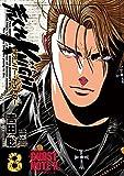 荒くれKNIGHT リメンバー・トゥモロー 8 (8)