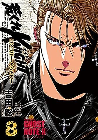 荒くれKNIGHT リメンバー・トゥモロー 8 (8) (ヤングチャンピオンコミックス)