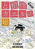 ど根性ガエルの娘【期間限定無料版】 2 (ヤングアニマルコミックス)