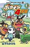 ポケモン4コマ学園(1) (てんとう虫コミックス)